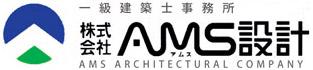 株式会社AMS設計